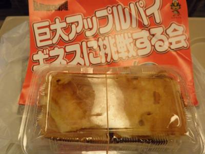 りんご祭のアップルパイ